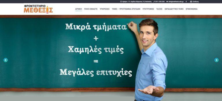 Κατασκευή Ιστοσελίδας Μέθεξις Θεσσαλονίκη