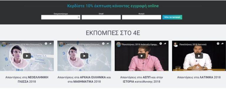 Κατασκευή Ιστοσελίδας Θεσσαλονίκη - Μέθεξις Φροντιστήριο