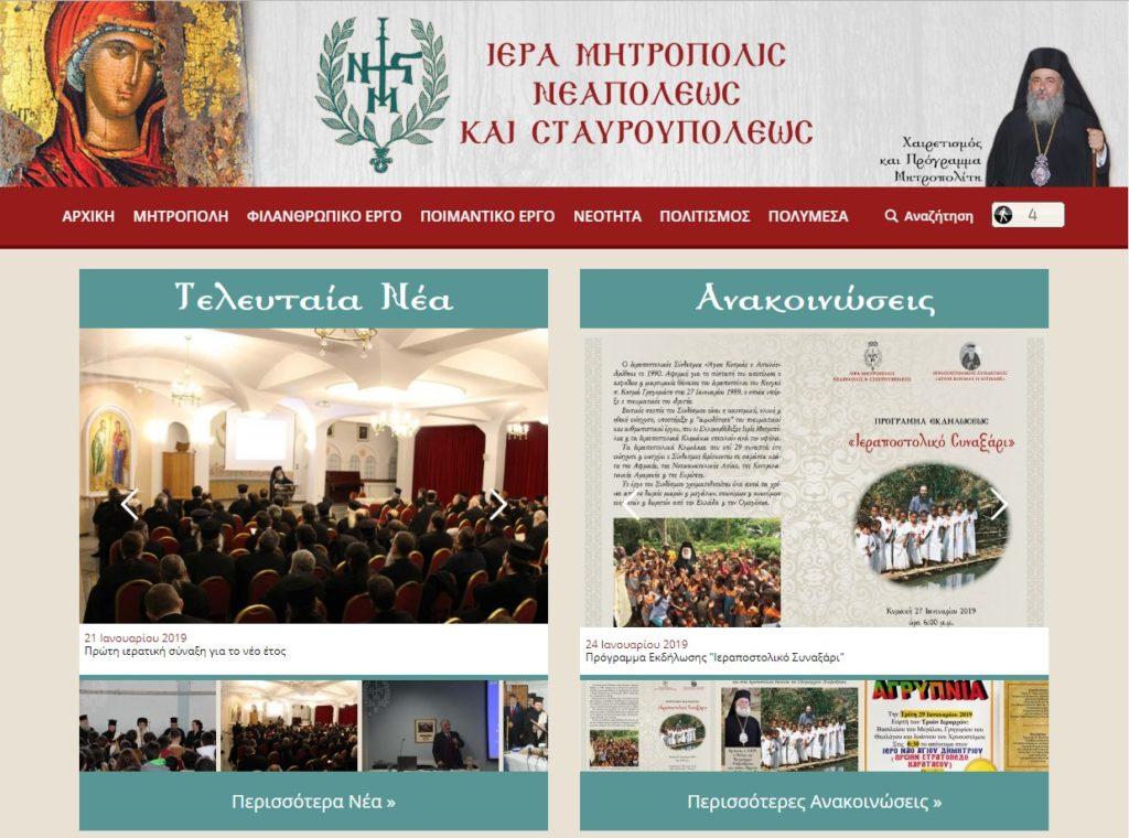 Κατασκευή Ιστοσελίδας Ιεράς Μητρόπολης Νεαπόλεως & Σταυρουπόλεως Θεσσαλονίκης