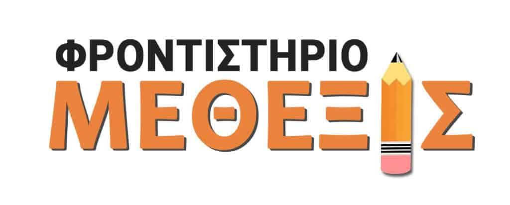 Κατασκευή Λογοτύπου Θεσσαλονίκη - Φροντιστήριο Μέθεξις