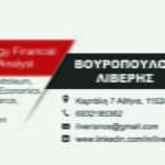 Σχεδιασμός Επαγγελματικής Κάρτας Οικονομικού Αναλυτή στην Αθήνα