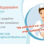 Σχεδιασμός Επαγγελματικής Κάρτας για Νοσηλεία Κατ' οίκον στη Θεσσαλονίκη