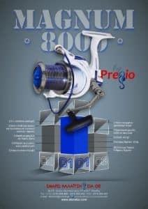 Pregio Magnum 8000 διαφήμιση (1)