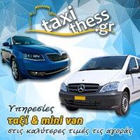 Διαφήμιση Google Θεσσαλονίκη - Taxithess