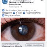 Διαφήμιση Facebook για Χειρουργό Οφθαλμίατρο στη Θεσσαλονίκη