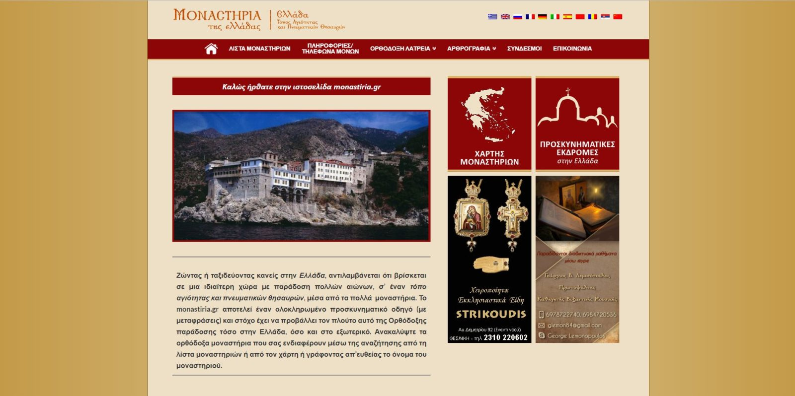 Φθηνή Κατασκευή Ιστοσελίδας - Monastiria.gr