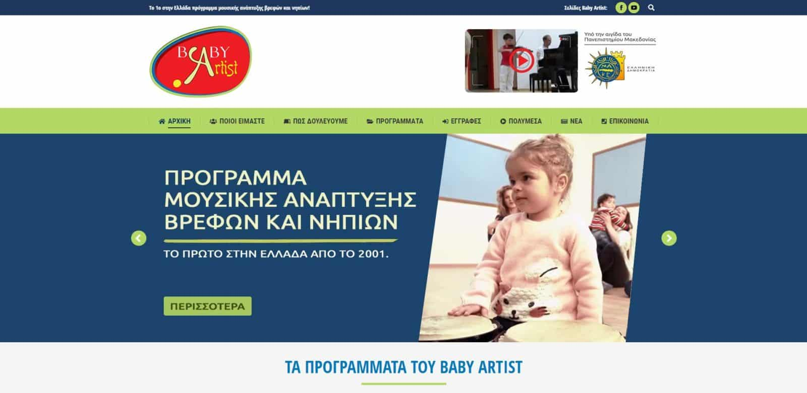 Κατασκευή Ιστοσελίδας Θεσσαλονίκη - Μουσικοκινητική Αγωγή Baby Artist