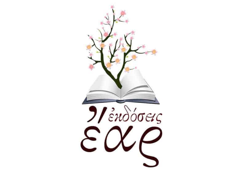 Σχεδιασμός Λογοτύπου για Εκδόσεις Έαρ, Αθήνα