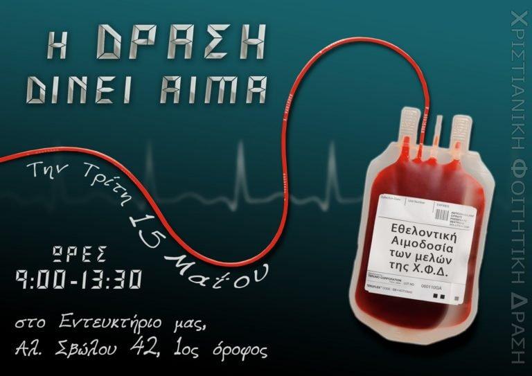 Αιμοδοσία 15-5-12 α