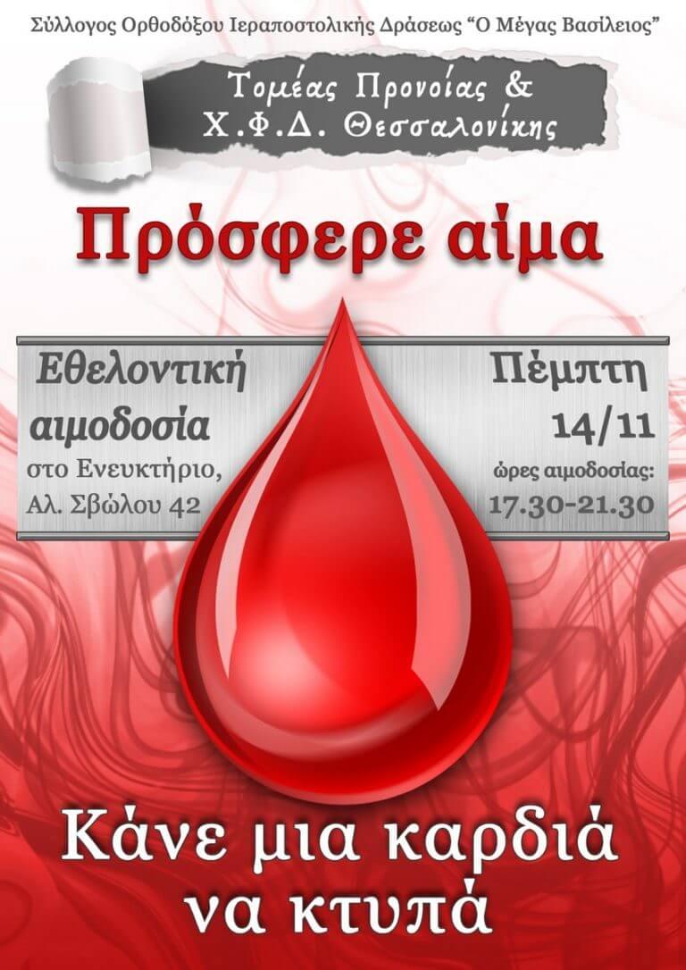 Αιμοδοσία 2011-12 αφίσα (2)