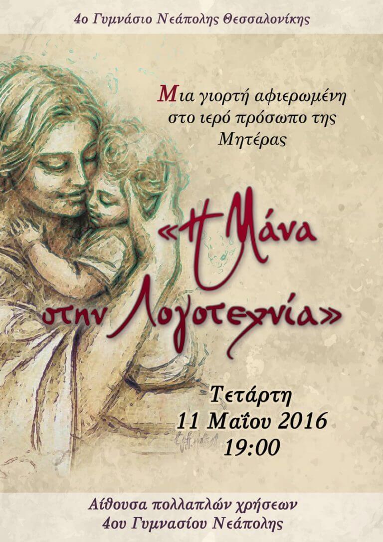 Η μάνα στην λογοτεχνία αφίσα