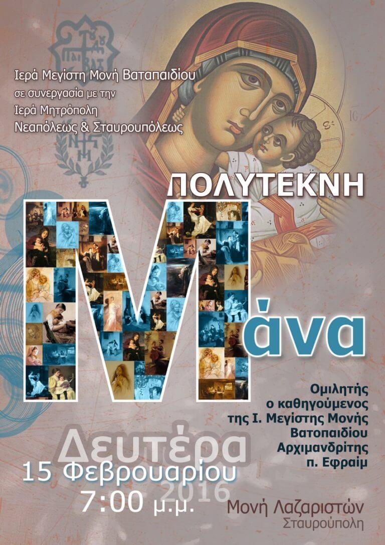 ΙΜΝΣτ Πολύτεκνη μητέρα- αφίσα 2