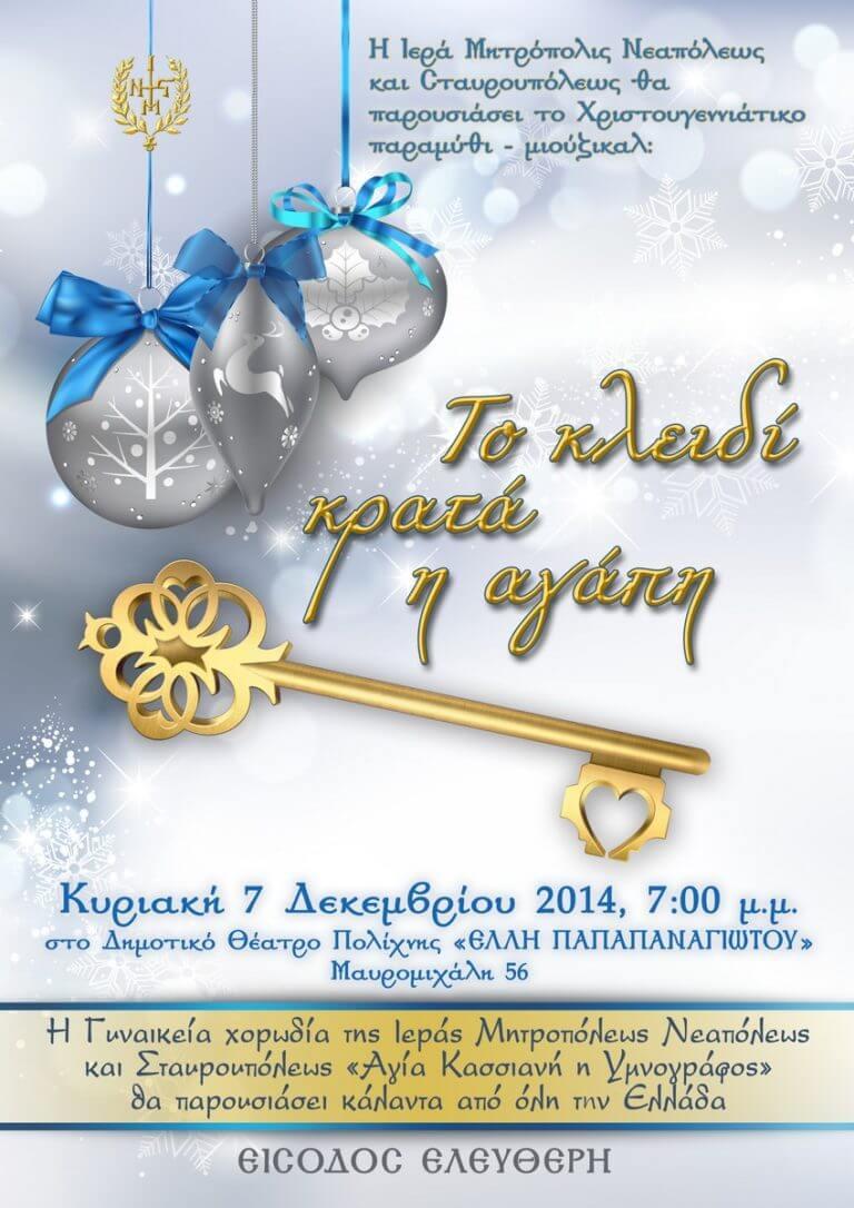 ΙΜΝΣτ Χριστουγεννιάτικη αφίσα 1