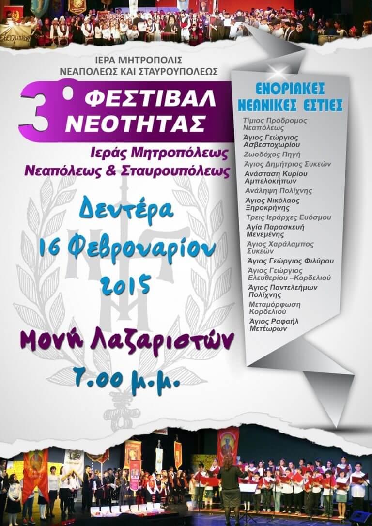 ΙΜΝΣτ 3ο φεστιβάλ Νεότητας