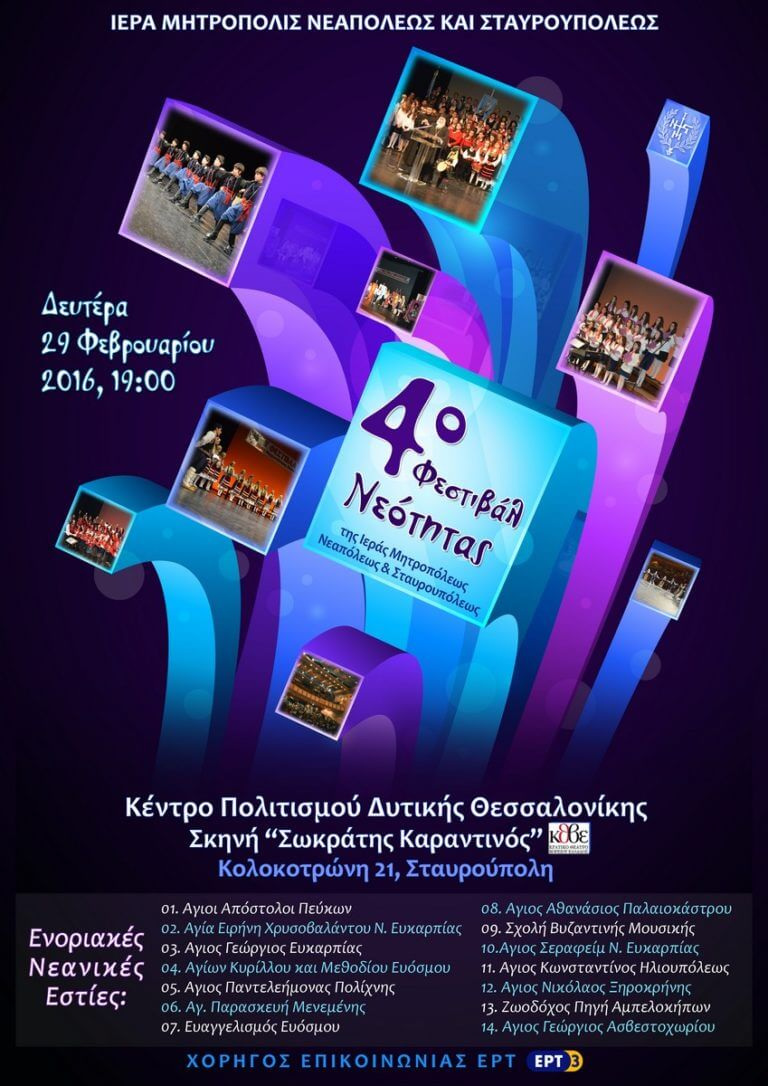 ΙΜΝΣτ 4ο Φεστιβάλ νεότητας αφίσα ΕΡΤ