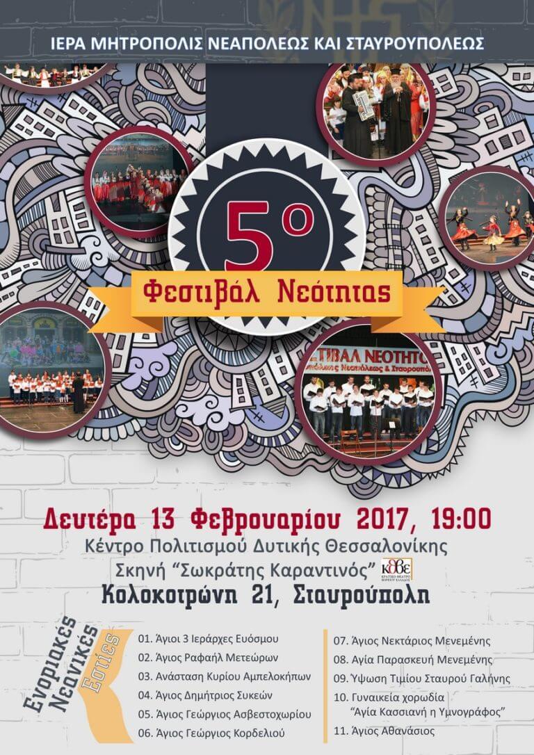 ΙΜΝΣτ 5ο Φεστιβάλ νεότητας αφίσα 1