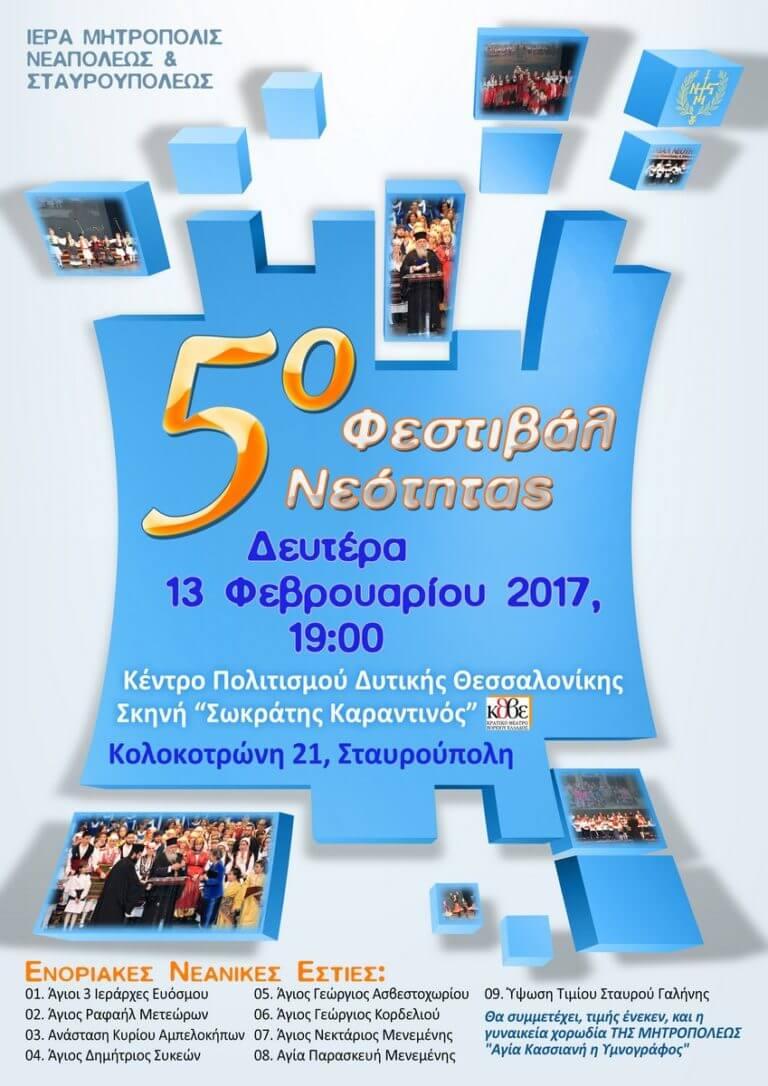 ΙΜΝΣτ 5ο Φεστιβάλ νεότητας αφίσα 2β
