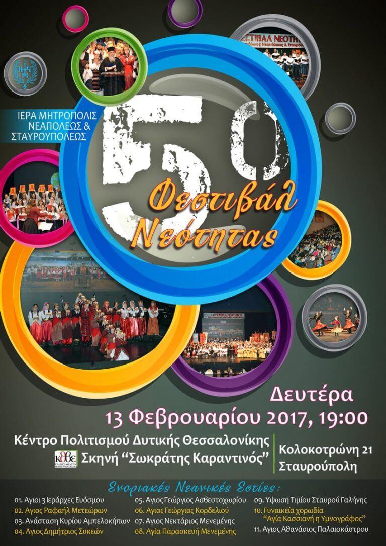 ΙΜΝΣτ 5ο Φεστιβάλ νεότητας αφίσα 3