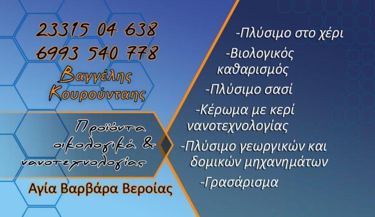 Κάρτα Βαγγέλη 6 πίσω