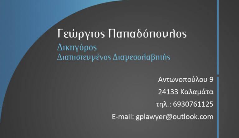 Κάρτα Παπαδόπουλος Γιώργος 1