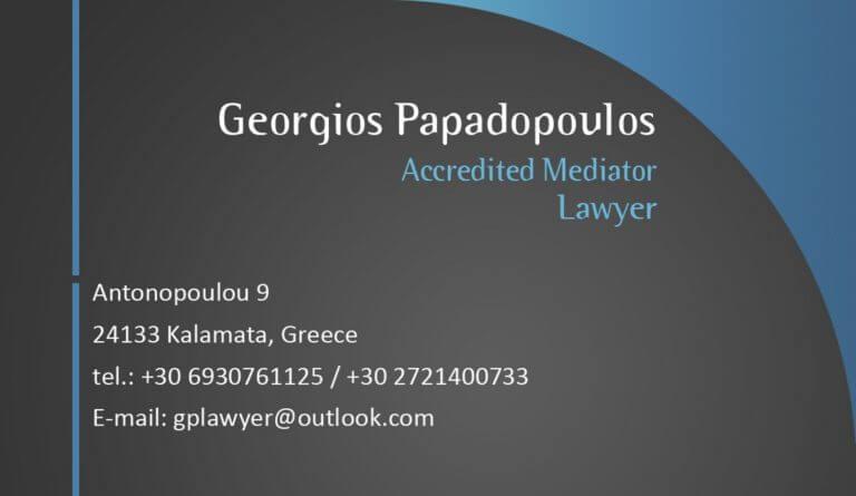 Κάρτα Παπαδόπουλος Γιώργος 1 en