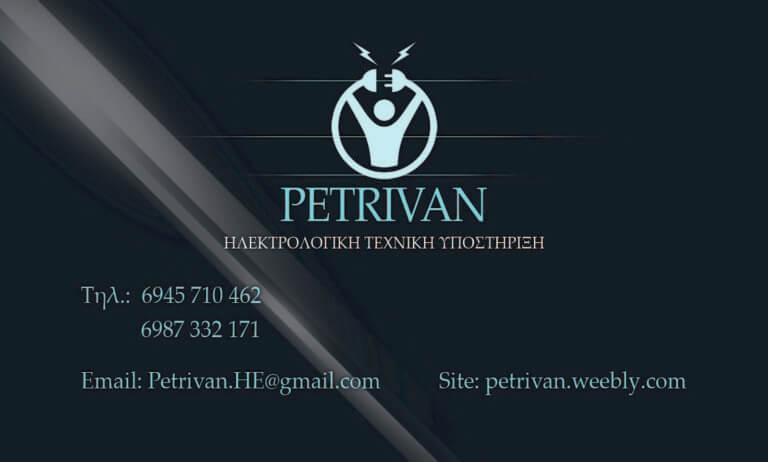 Κάρτα Petrivan πίσω 1