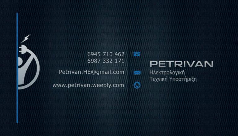 Κάρτα Petrivan πίσω 2