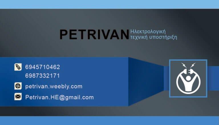 Κάρτα Petrivan πίσω 3