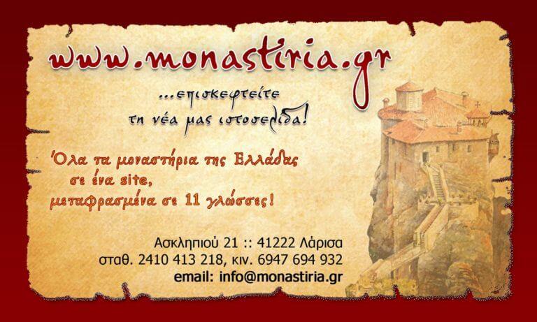 Κάρτα monastiria (1)