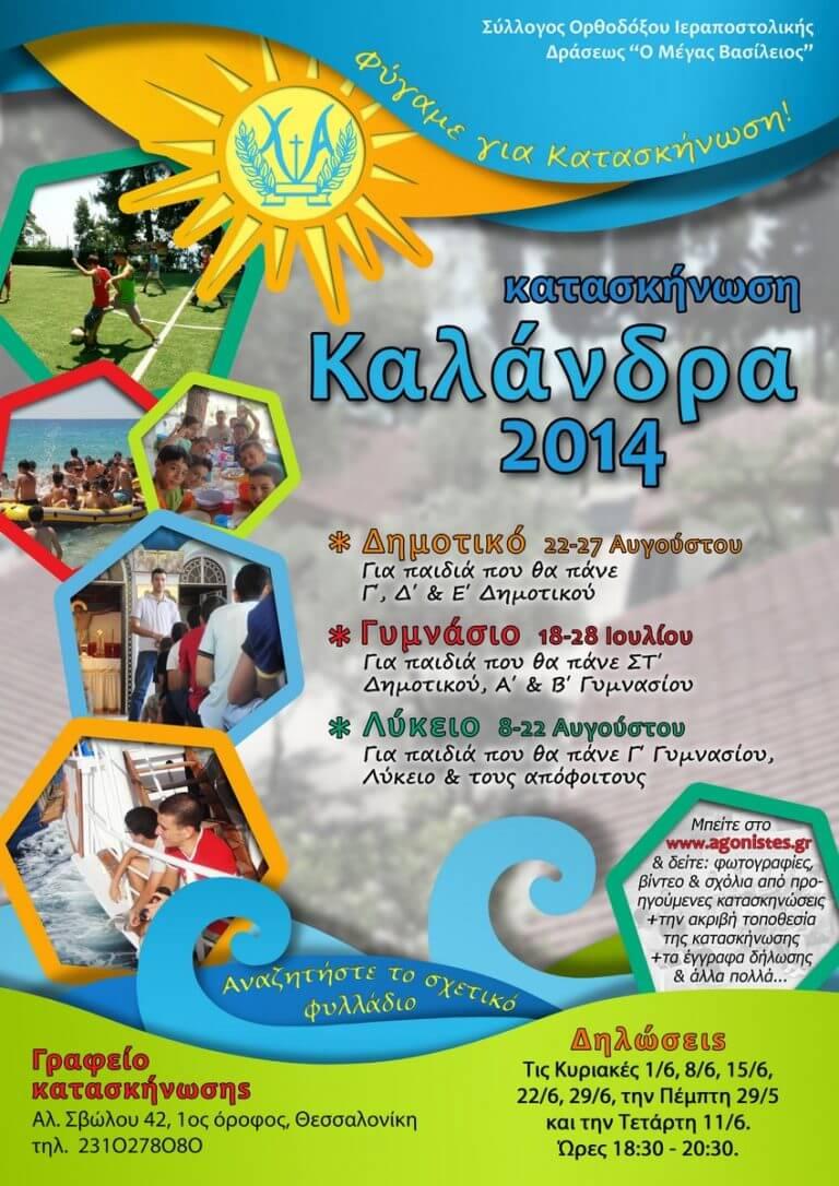 Κατασκήνωση 2014 αφίσα