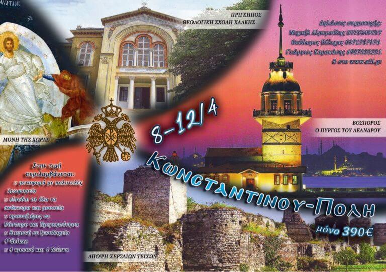 Κωσταντινούπολη ΤΕΛ