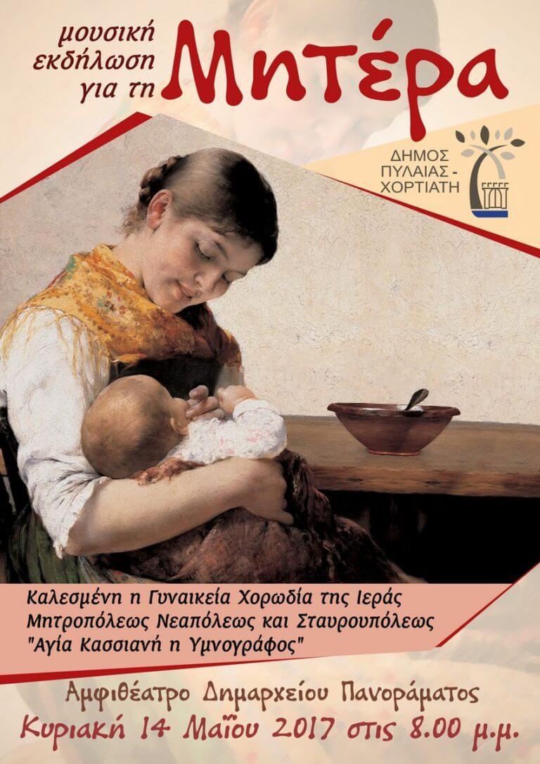 Μητέρα Πανόραμα 2