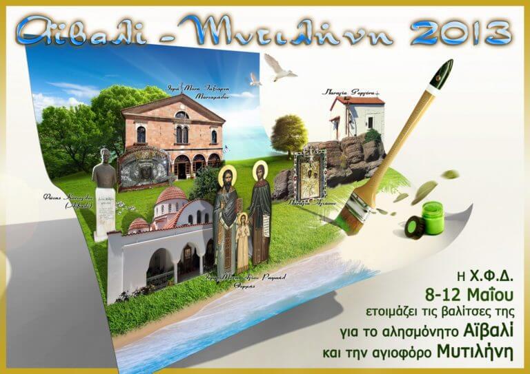 Μυτιλήνη αρχική αφίσα