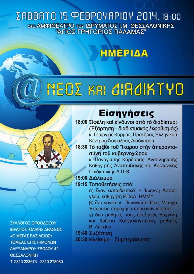 Νέος και διαδίκτυο αφίσα