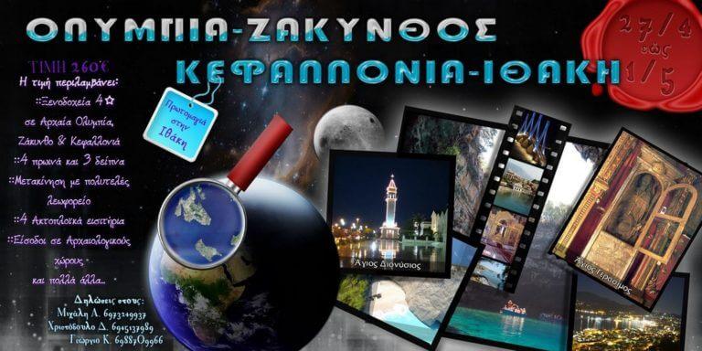 Ολυμπία-Ζάκυνθος-Κεφαλλονιά-Ιθάκη