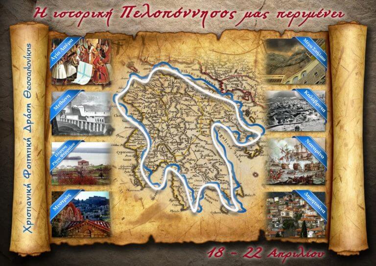 Πελοπόννησος ιστορικά 1