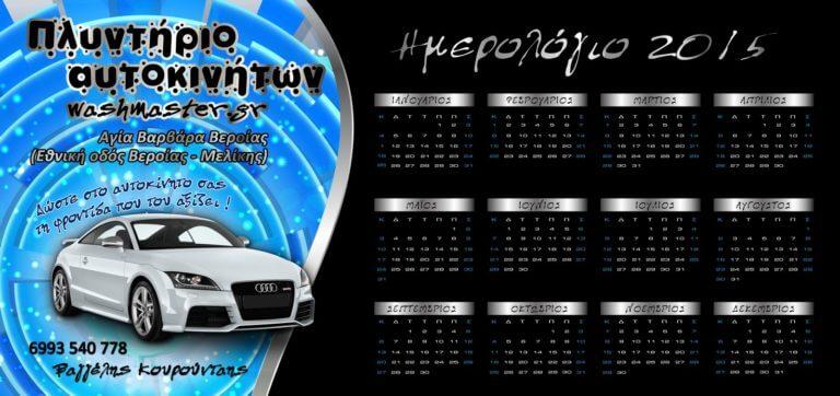 Πλυντήριο αυτοκινήτων Ημερολόγιο