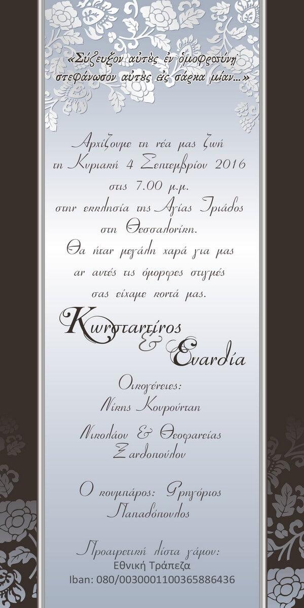 Προσκλητήριο 4