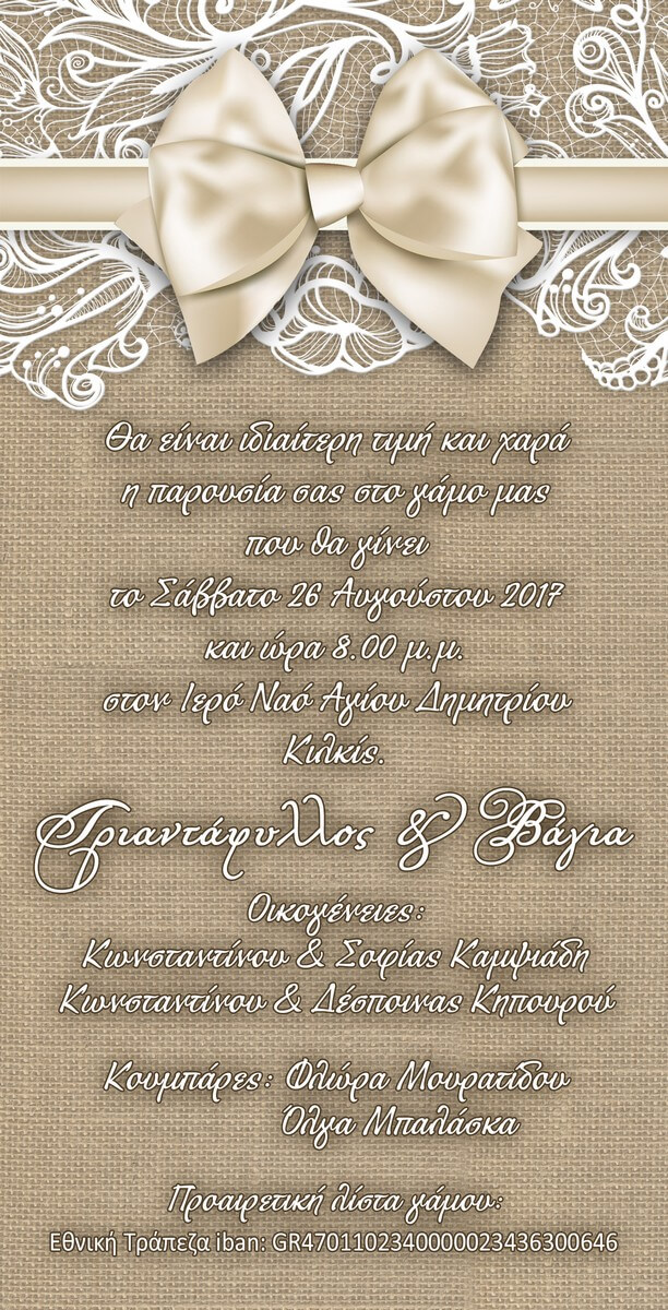 προσκλητήριο Τριανταφύλλος - Βάγια 1β