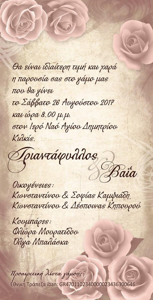 προσκλητήριο Τριανταφύλλος - Βάγια 2b1