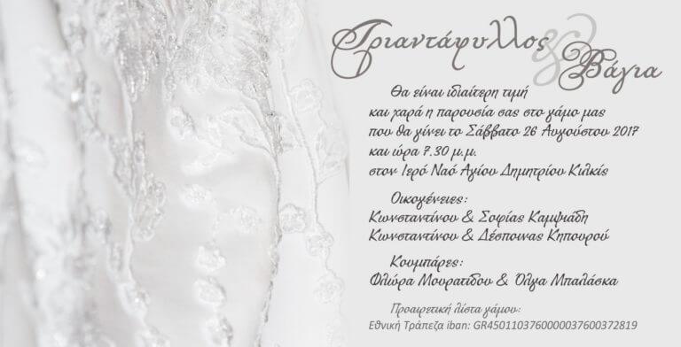 προσκλητήριο Τριανταφύλλος - Βάγια 3γ