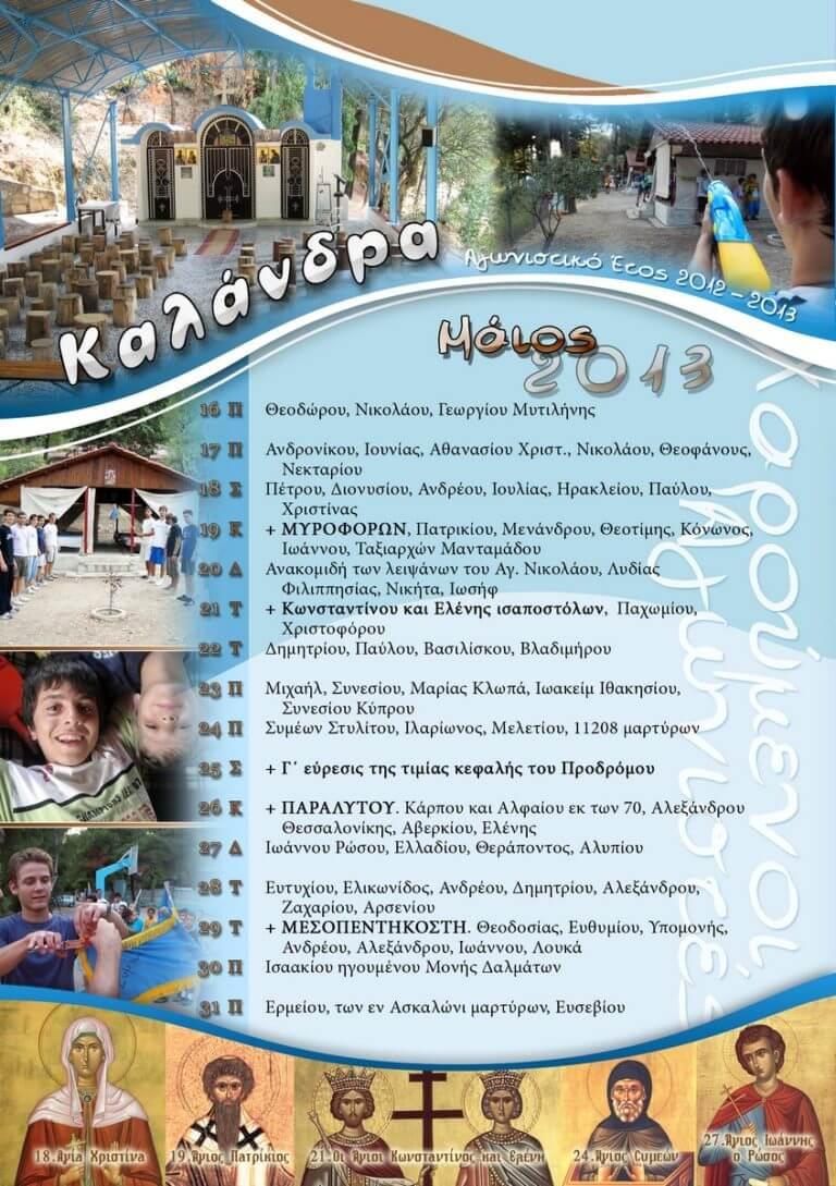 09 Μάιος 2013 16-31