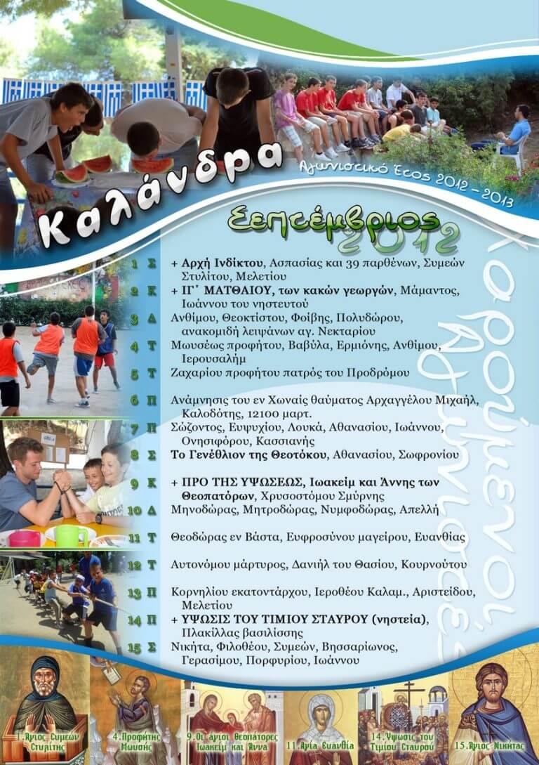 1 Σεπτέμβριος 2012 1-15