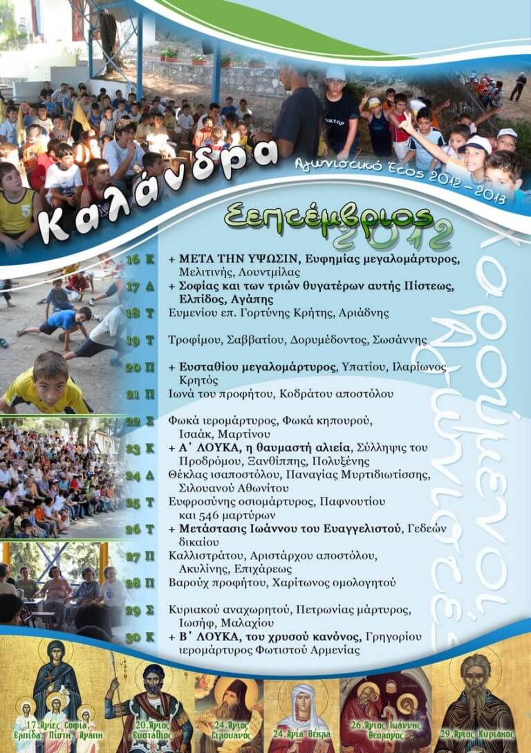 1 Σεπτέμβριος 2012 16-30