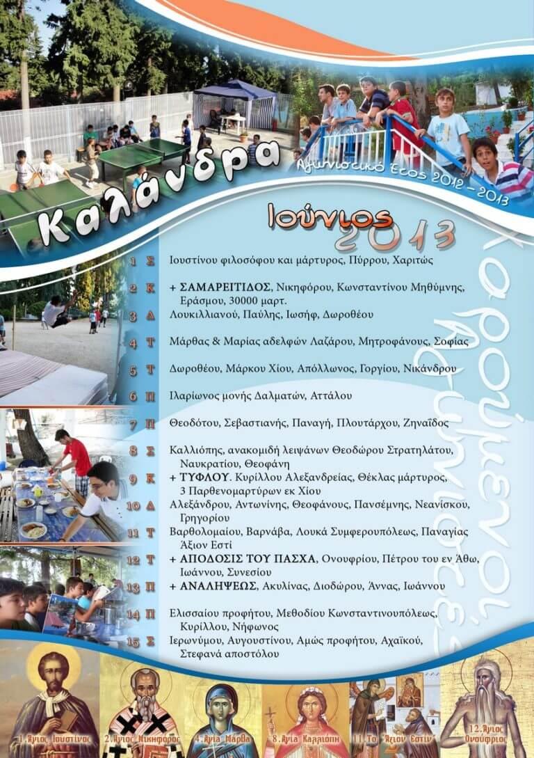 10 Ιούνιος 2012 1-15