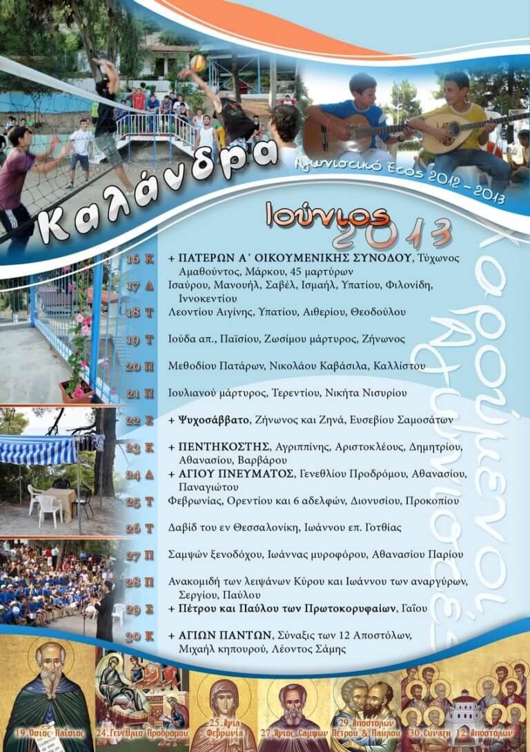 10 Ιούνιος 2012 16-30