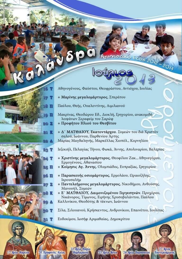 11 Ιούλιος 2013 16-31