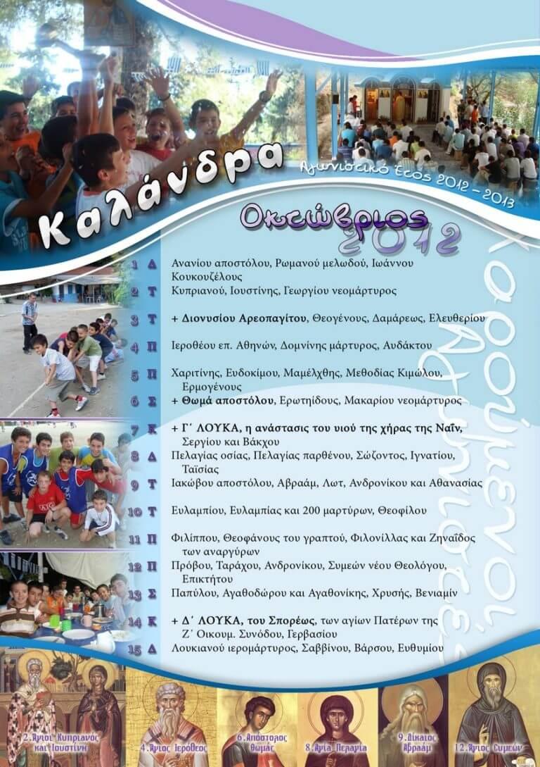 2 Οκτώβριος 2012 1-15