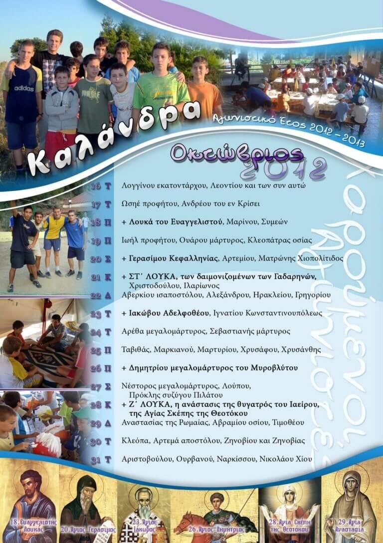 2 Οκτώβριος 2012 16-31