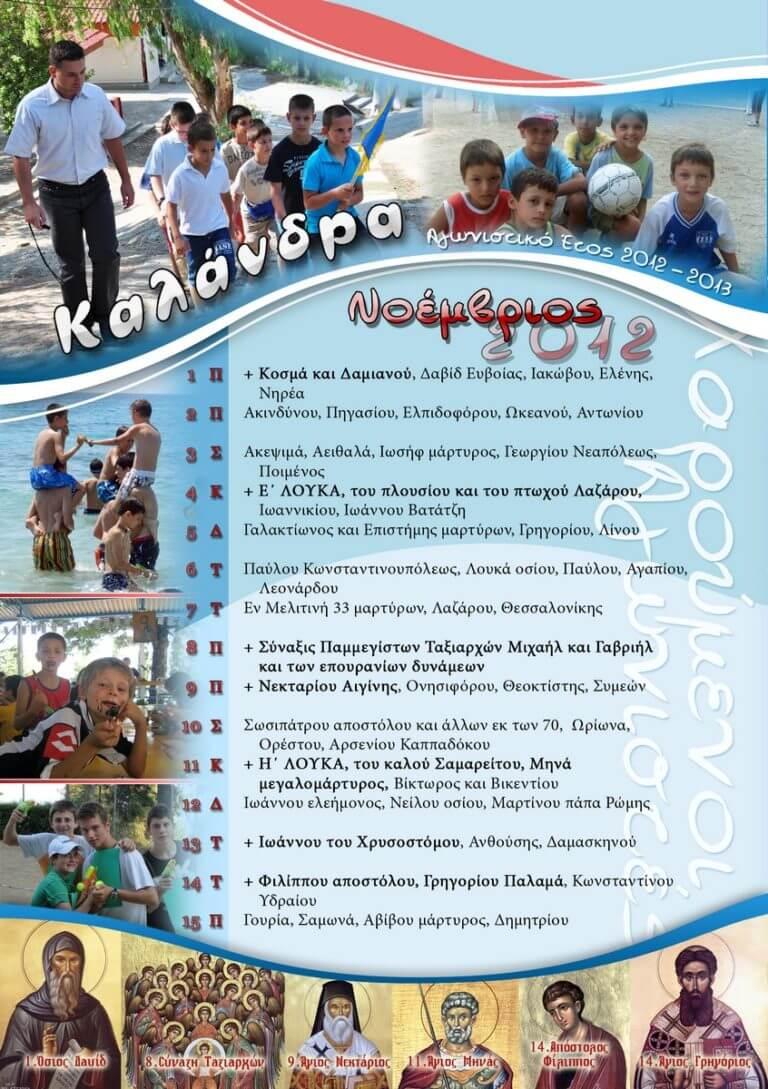 3 Νοέμβριος 2012 1-15